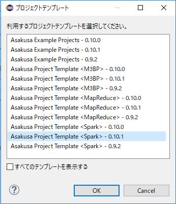 6 プロジェクトの作成 asakusa framework tutorial 0 10 revision 2