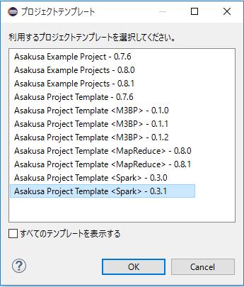 6 プロジェクトの作成 asakusa framework tutorial 0 8 revision 1